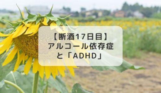 アル依とADHD(注意欠陥多動性障害)の関連性について【断酒17日目】