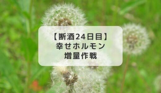 入浴とアロマオイルで「幸せホルモン」セロトニン増量作戦実施中【断酒24日目】