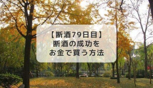 「断酒」の成功をお金で買う方法【断酒79日目】