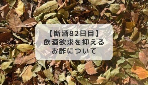 飲酒欲求を抑えるためにお世話になった「お酢」について【断酒82日目】