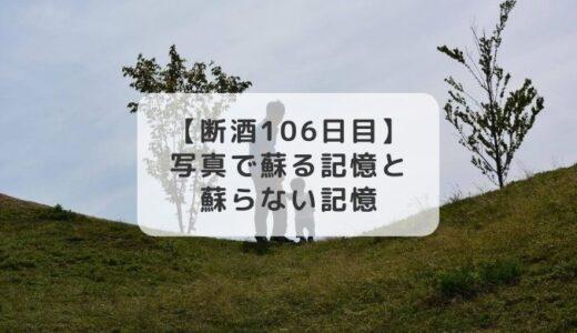 写真で蘇る記憶と蘇らない記憶【断酒106日目】